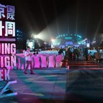 Beijing Design Week highlights